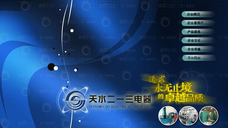 天水二一三电器股份有限公司多媒体光盘设计开发制作